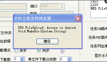 FTP550 Access Is Denied Void MakeDirSystemString