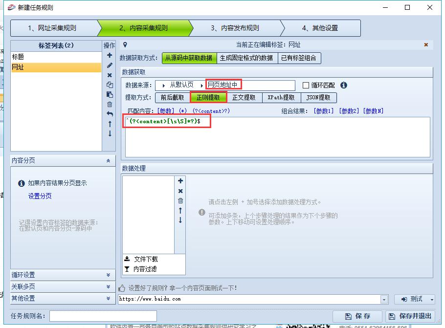 火车采集器V9-获取内容页网址