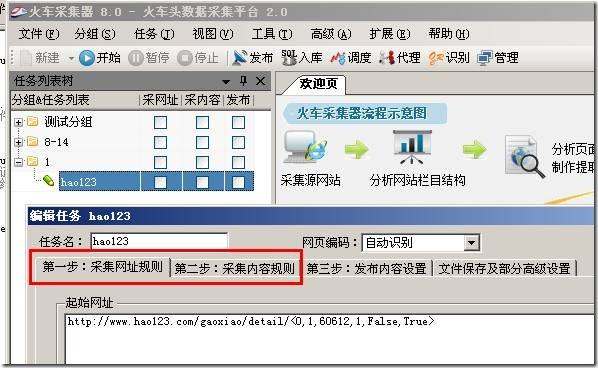 Discuz X3.1门户文章、论坛在线发布模块-网站建设内容采集利器(火车头采集教程)